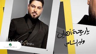 Waleed Al Shami ... Ya Rehat Ahly - 2020 | وليد الشامي ... يا ريحة أهلي - بالكلمات