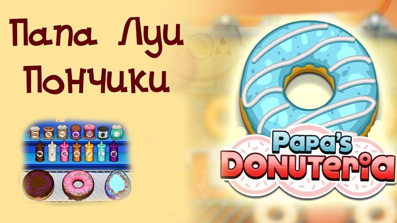 сми картинка папа луи пончики верхом цвета ваниль
