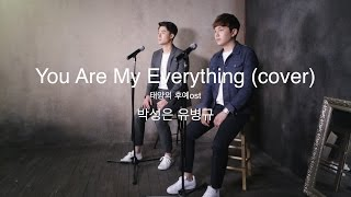 태양의후예ost 거미 - ‎You Are My Everything (cover)