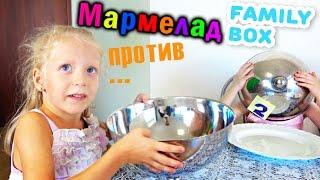 ЧЕЛЕНДЖ ВКУСНАЯ ЕДА или ВКУСНЫЙ МАРМЕЛАД Что выберут дети развлекательное видео для детей Family box
