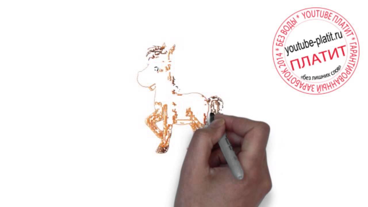 Смотреть картинки лошадей Как нарисовать лошадь поэтапно ...