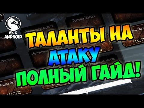 ТАЛАНТЫ НА АТАКУ, ПОЛНЫЙ ГАЙД - MORTAL KOMBAT X MOBILE