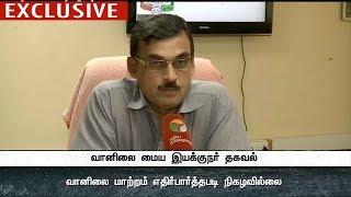 PT Exclusive: மழை குறித்து வானிலை மைய இயக்குநர் பாலச்சந்திரன் பேட்டி   Chennai Rain   Weather Report
