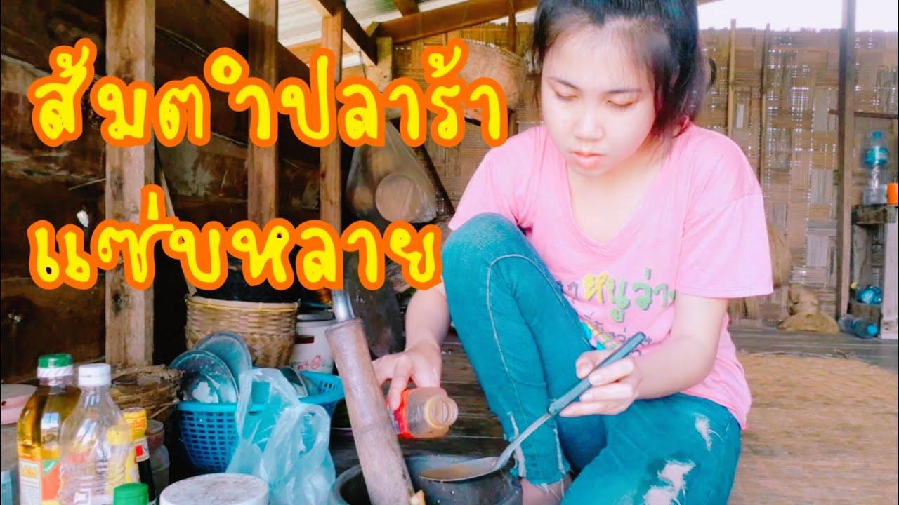 #ตำส้ม+ย่างเนื้อกินข้าวเที่ยง/ຕຳຫມາກຫຸງ+ປິ້ງຊີ້ນກິນເຂົ້າທຽ່ງ
