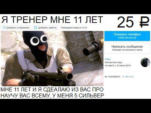 Самый МАЛЕНЬКИЙ ТРЕНЕР по CS:GO!