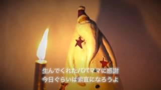 Sonar Pocket - キミ記念日~生まれて来てくれてアリガトウ。~