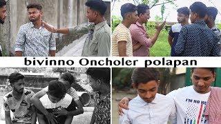 Bivinno Oncholer polapan ( বিভিন্ন অঞ্চলের পোলাপান ) -raw filter