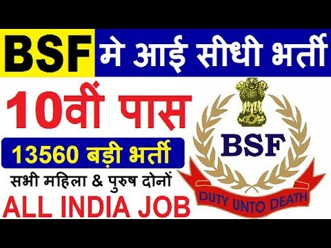#BSF Recruitment 2019// Defence Jobs 2019-20 // #CISF // Selection Process// 10th Pass