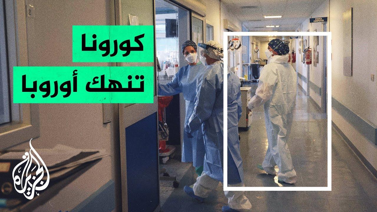 الاتحاد الأوروبي: الوضع الصحي في القارة مازال خطيرا جراء كورونا  - نشر قبل 40 دقيقة