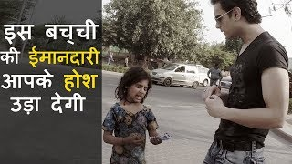 Honesty of Orphan little Street girl will leave you Speechless
