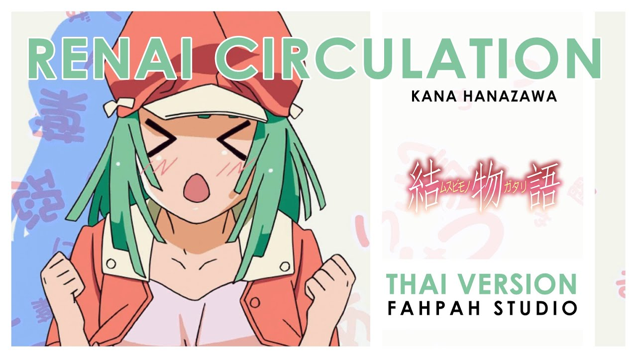 (Thai Version) Renai Circulation - Kana Hanazawa 【Bakemonogatari】 [ dj-Jo Remix ]
