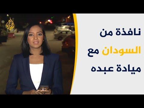 نافذة السودان- توقف الحوار بين العسكر وقوى التغيير  - نشر قبل 7 ساعة