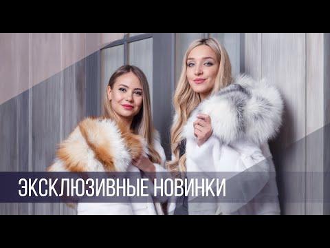 Эксклюзивные Новинки Норковых Шуб от Кировской Меховой Фабрики