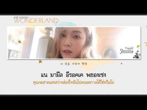 [Karaoke/Thaisub] JESSICA (제시카) - Tonight