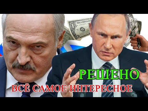 Войдет ли Беларусь в состав России, последние новости