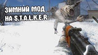 ЗИМНИЙ МОД НА S.T.A.L.K.E.R. Зимний Путь. Альтернатива 1.2