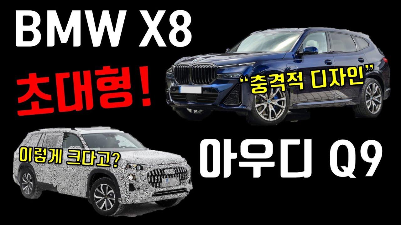"Download [말도안돼] BMW에서 제일 큰 ""BMW X8"" 출시! 아우디에서 제일 큰 ""아우디 Q9""까지 출시!"