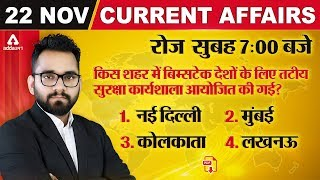 Current Affairs Today 22 November 2019 | Daily Current Affairs | Current Affairs in Hindi