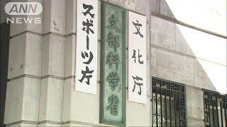 天下りのあっせん問題で、文部科学省が早稲田大学に非常勤講師として再...