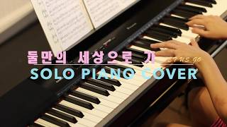 Download Mp3 크러쉬 Crush - 둘만의 세상으로 가 Let Us Go Piano Cover