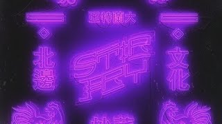 Migos - Stir Fry Screwed and Chopped DJ DLoskii