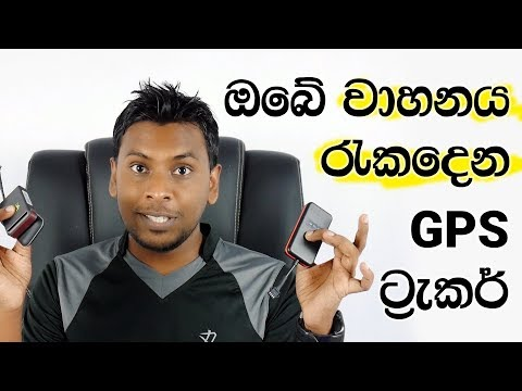 🇱🇰 GPS Tracker for Vehicles & Bikes