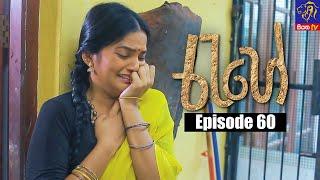 Rahee - රැහේ | Episode 60 | 09 - 08 - 2021 | Siyatha TV Thumbnail