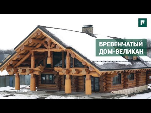 «Дом-великан» по технологии Post & Beam // FORUMHOUSE