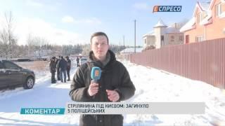 Перестрілка під Києвом забрала життя поліцейських: подробиці