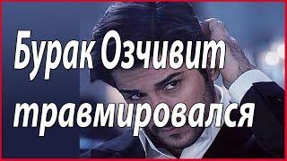 Бурак Озчивит получил травму во время съёмок #звезды турецкого кино