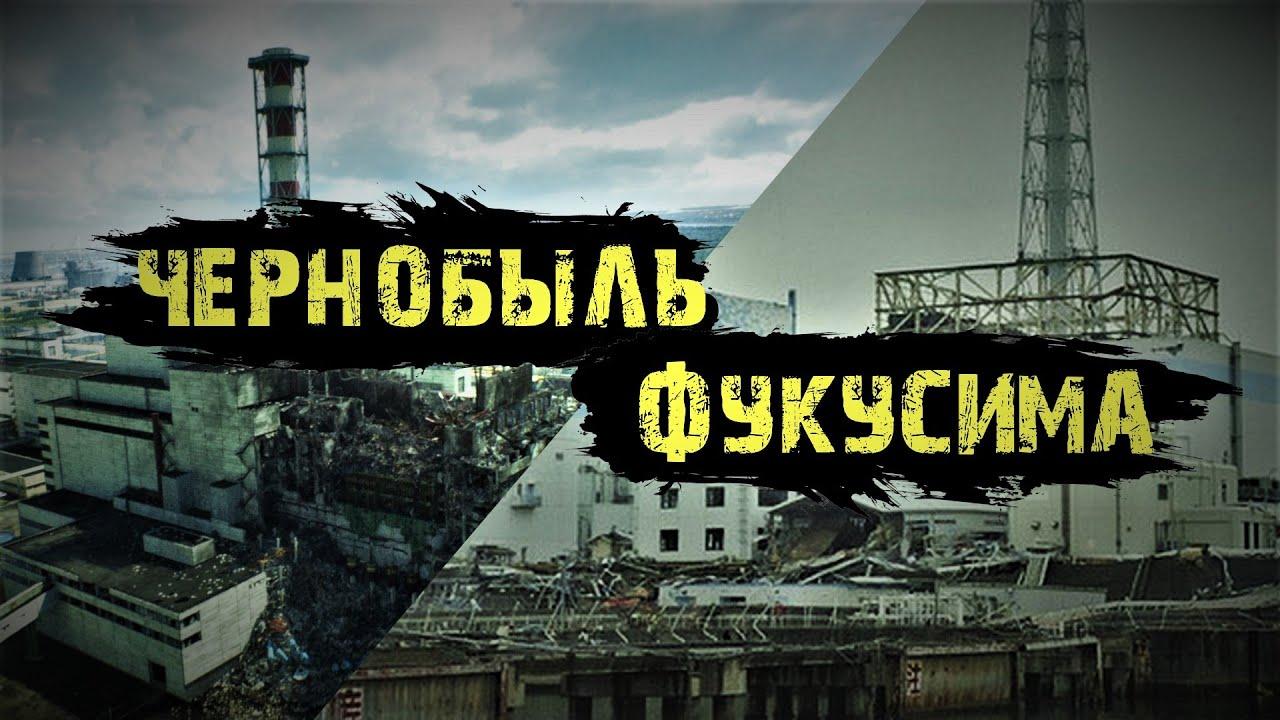 Чернобыль и Фукусима — объясняю атомные катастрофы простым языком. Технобайки Амперки