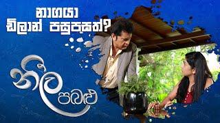 නාගයා ඩිලාන් පසුපසත්? | Neela Pabalu | Sirasa TV Thumbnail
