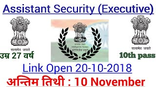 intelligence bureau security assistant || खुफिया विभाग पद -1054|| ib security assistant job profile