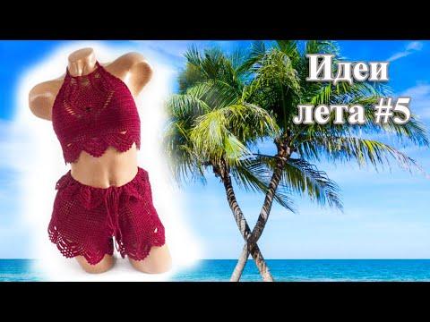 Crochet bikini top and shorts, Beach style,  Dancewear, Hot sexy summer 2017