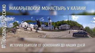 #Покажу_Россию. 2 сезон. 1 серия. Макарьевский Вонесенский монастырь