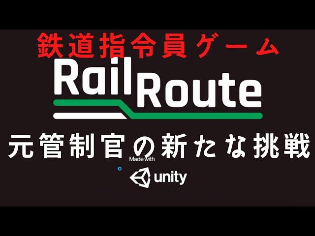 元管制官が鉄道指令員になる運行管理ゲームに挑む【Rail Route】