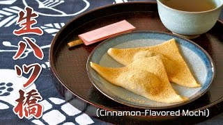 Nama Yatsuhashi / Cinnamon-Flavored Mochi (Kyoto Souvenir) 生八ツ橋の作り方 - OCHIKERON - CREATE EAT HAPPY