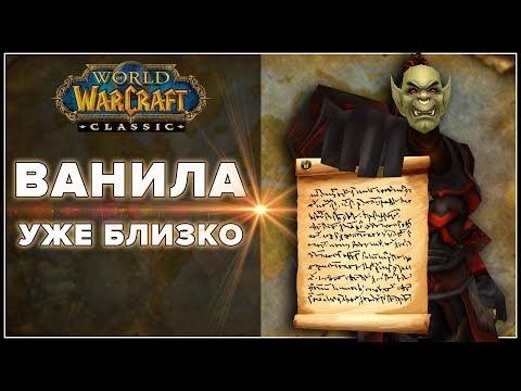ВАНИЛА УЖЕ БЛИЗКО 🍦 | World Of Warcraft: Classic - Набор в гильдию ✅