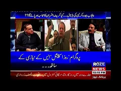 Exclusive Interview of former Chief Justice Iftikhar Ch With SK Niazi 24 2 2018
