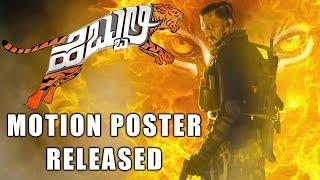 Hebbuli  Motion Poster Released During Kotigobba 2 Release
