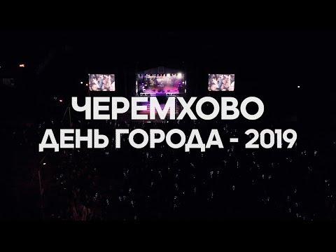День города - 2019 в Черемхово
