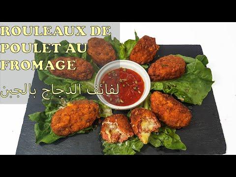 rouleaux-de-poulet-au-fromage- -لفائف-الدجاج-بالجبن