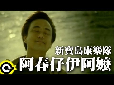 新寶島康樂隊 New Formosa Band【阿春仔伊阿嬤 Ah-chung's Grandma】Official Music Video
