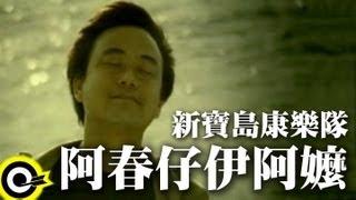 新寶島康樂隊 New Formosa Band【阿春仔伊阿嬤 Ah-chung