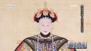 《国宝档案》 20170802 特别节目 探秘紫禁城 | CCTV-4
