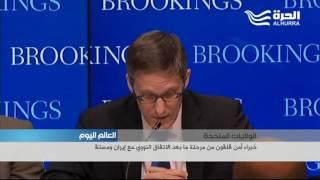 خبراء أمن قلقون من مرحلة ما بعد الاتفاق النووي مع إيران ومستقبل السباق النووي في الشرق الأوسط