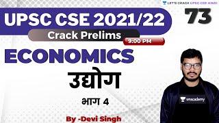 L73: Industry   Part 4   Economics   UPSC CSE/IAS 2021/22   Devi Singh