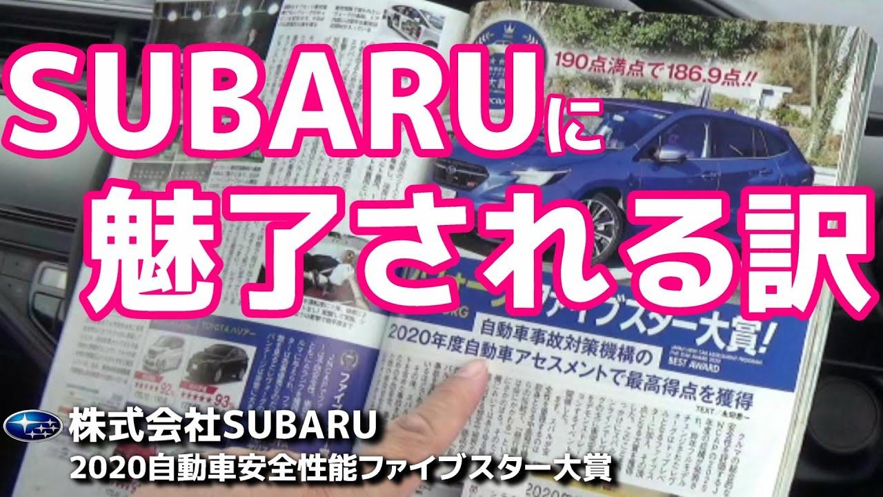 【SUBARU】LEVORG 2020 自動車安全性能ファイブスター大賞 JAPAN NEW CAR ASSESSMENT PROGRAM FIVE STAR AWARD 2020 【荒法師マンセル】