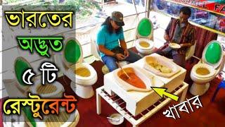 ভারতের অদ্ভুত ৫টি রেস্টুরেন্ট   India's Most WEIRD Restaurants You Won't Believe Actually Exist