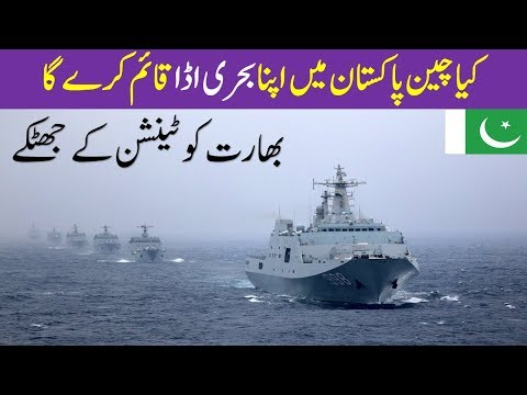 Will China Set its Naval Base in Pakistan - CPEC